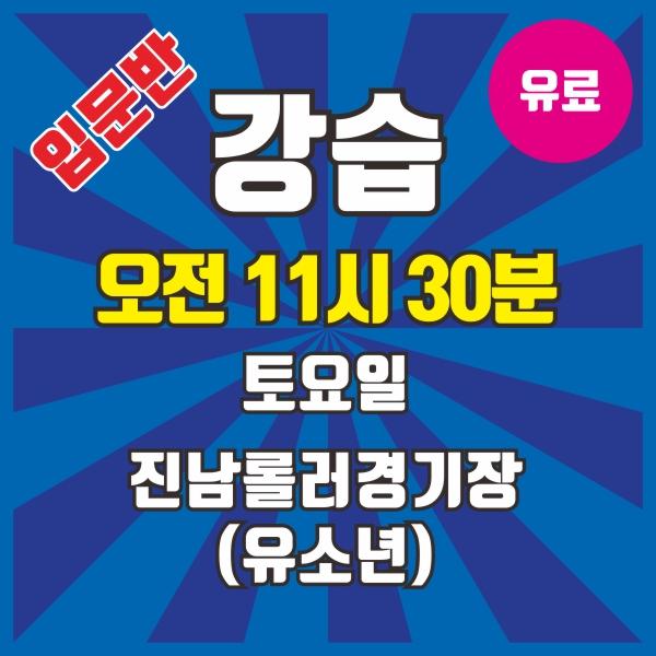 토요일 오전 11시 30분 입문반 유소년 모집 (9월 개강 예정)